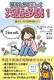 猫まんがで楽しい英語多読 1 猫さえいれば世界は楽しい
