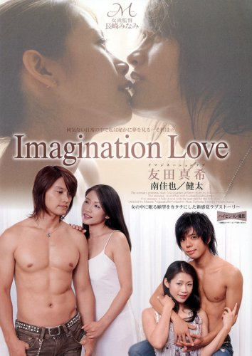 ImaginationLove 南佳也