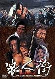 浪人街 RONINGAI [DVD]