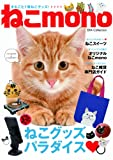 ねこmono (DIA COLLECTION)