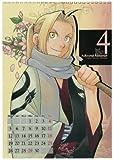 コミックスペシャルカレンダー2010 鋼の錬金術師