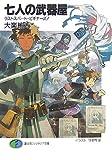 七人の武器屋ラストスパート・ビギナーズ! (富士見ファンタジア文庫 158-6)