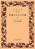 牡猫ムルの人生観 (下) (岩波文庫)