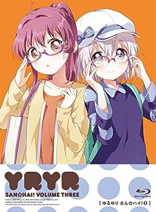 【Amazon.co.jp限定】ゆるゆり さん☆ハイ! 第3巻(全巻購入特典:「オリジナルB2タペストリー」引換シリアルコード付) [Blu-ray]