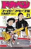 ドカベン スーパースターズ編 21 (少年チャンピオン・コミックス)