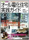 オール電化住宅実践ガイド 2008―注文住宅・リフォーム (2008) (リクルートムック) (リクルートムック) (リクルートムック)