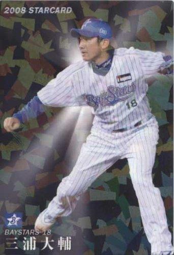 カルビー2008 プロ野球チップス スターカード No.S-07 三浦大輔