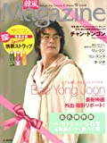 韓風Mgazine Vol.2—Korean Star Cinema&Drama (2)