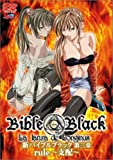新 Bible Black 3 [DVD]