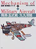 飛燕・五式戦/九九双軽 (図解・軍用機シリーズ)