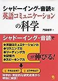 シャドーイング・音読と英語コミュニケーションの科学