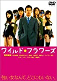 ワイルド・フラワーズ [DVD]