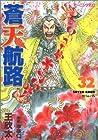 蒼天航路 第32巻 2004年08月23日発売