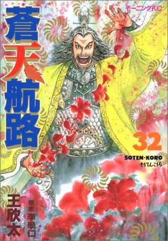 蒼天航路(32) (モーニングKC (978))