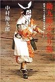 勘九郎ぶらり旅―因果はめぐる歌舞伎の不思議 (集英社文庫)