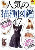人気の猫種図鑑47―猫の特徴や性格を知って、触れ合う