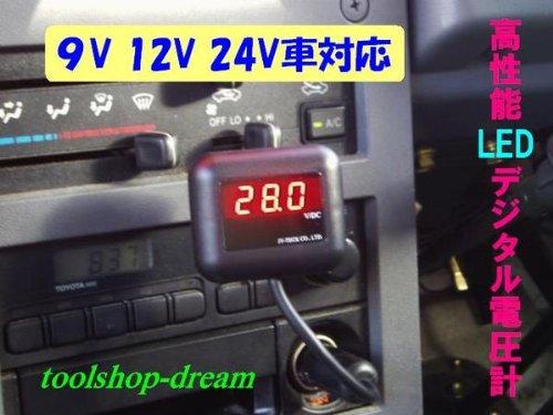 【シガライターソケットに差込んでバッテリー電圧測定】電圧メーター電圧計【DC9VからDC30V】【LEDデジタル表示】