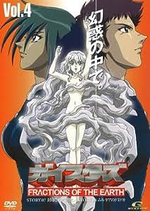 ガイスターズ(4) [DVD]