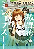 放課後ミンコフスキー(5) (ヤングマガジンコミックス)