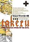 takeru-SUSANOH魔性の剣より- 全4巻 (中島かずき、唐々煙)