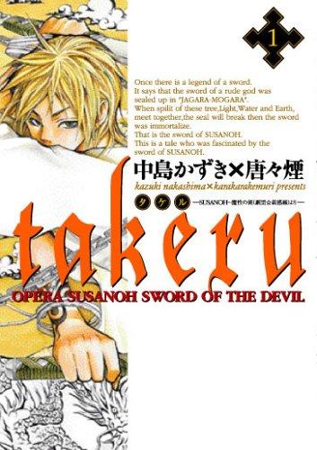TAKERU〜SUSANOH魔性の剣より〜