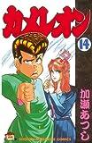 カメレオン(14) (講談社コミックス (1869巻))