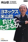 ヨネックス米山稔負けてたまるか。―私の履歴書 (日経ビジネス人文庫)