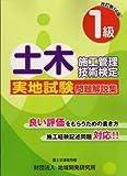 1級土木施工管理技術検定実地試験問題解説集 【改訂第14版】