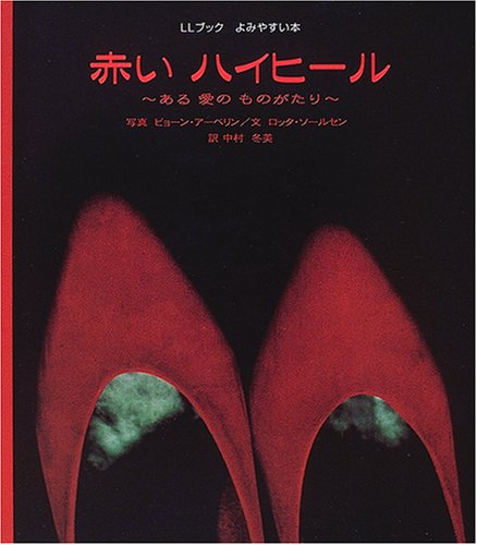 赤いハイヒール―ある愛のものがたり (LLブック-読みやすい本-)