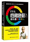 Four-colors Personality Analysis (Chinese Edition)
