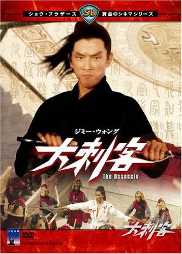 大刺客 [DVD]