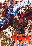 魔法戦士リウイ Vol.12