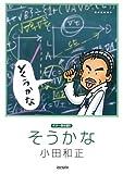 小田和正/そうかな―相対性の彼方