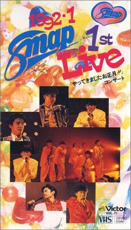 SMAP 1st LIVE「やってきましたお正月」SMAP