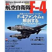 航空自衛隊F-4 (イカロスMOOK―自衛隊の名機シリーズ)