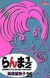 らんま1/2〔新装版〕(25) (少年サンデーコミックス)