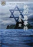 絶の島事件―シム・フースイVersion5.0 (角川ホラー文庫)