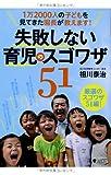 1万2000人の子どもを見てきた園長が教えます! 失敗しない育児のスゴワザ51