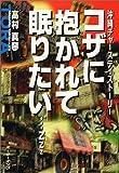 コザに抱かれて眠りたい…zzz―沖縄チャーステイストーリー