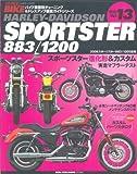 Harley‐Davidson Sportster―883/1200 (News mook―ハイパーバイク)