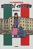 700日間自由気まま 思いっきり!イタリア遊学