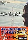 蜃気楼の殺人 (講談社文庫)