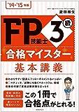 '14–'15年版 FP技能士3級 合格マイスター 基本講義