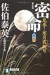 密命〈巻之一〉見参!寒月霞斬り (祥伝社文庫)