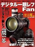 デジタル一眼レフ Fan Vol.4 (MYCOMムック)