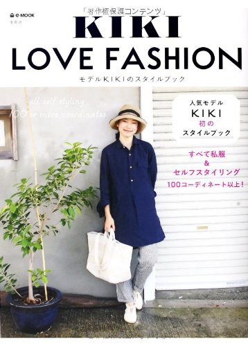 KIKI LOVE FASHION (e-MOOK)