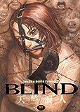 BLIND / 天竺 浪人 のシリーズ情報を見る
