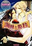 海賊と姫君―Eternal Lovers