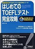 iBT対応 はじめてのTOEFLテスト完全攻略 (TOEFLテスト完全攻略シリーズ)