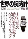 世界の腕時計 No.122 (ワールド・ムック 1061)